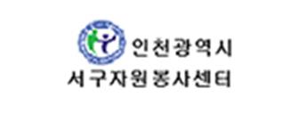 인천광역시서구 자원봉사센터