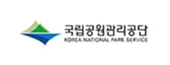 국립공원관리공단