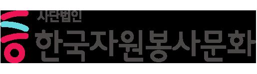 한국자원봉사문화