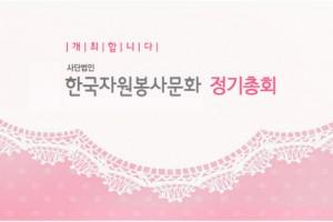 2015회원총회안내문_홈페이지_수정