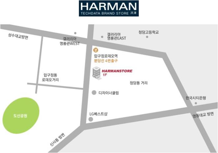 하만스토어 찾아가는 방법map