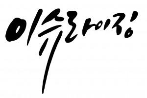 확정 캘리 이슈라이징003
