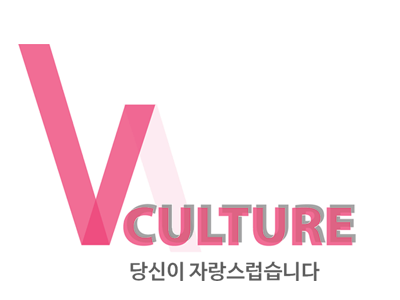 V_Culture (당신이 자랑스럽습니다)
