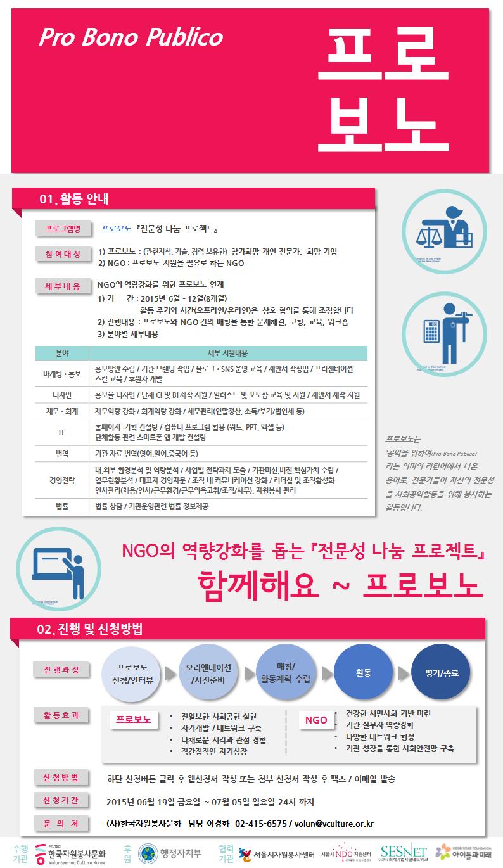 [한국자원봉사문화] 프로보노 모집_웹용