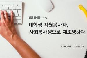 컬럼(이소윤)