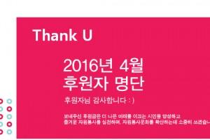 회원감사top_2016년-4월