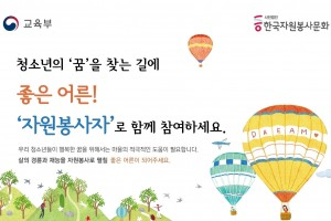 청소년진로체험지원_모집홍보문_A4용(대전대구)