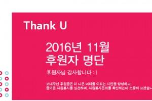 회원감사top_2016년-11월