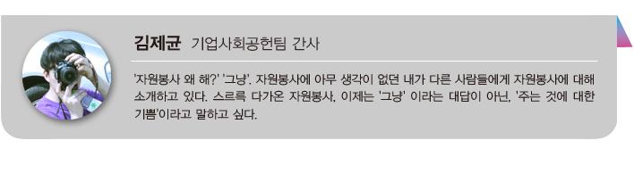 직원소개 - 김제균 사본