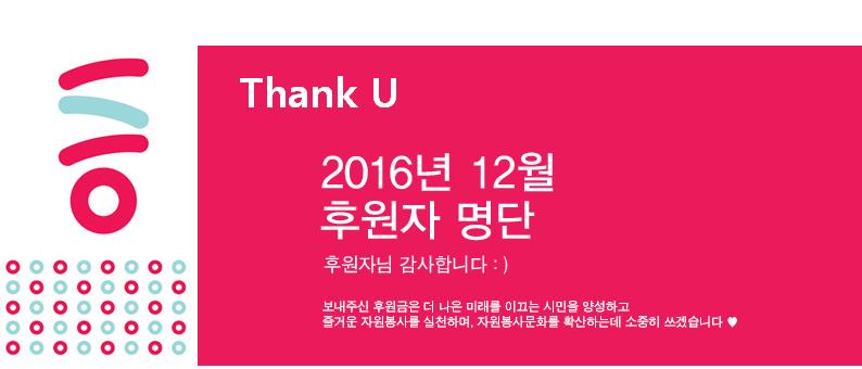 회원감사top_2016년-12월