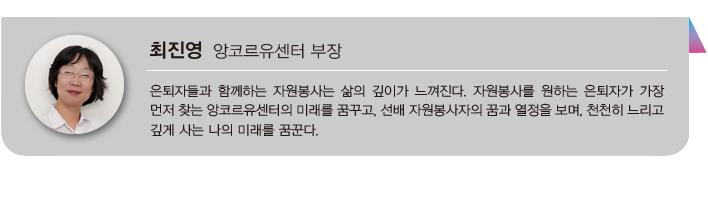 직원소개 - 최진영