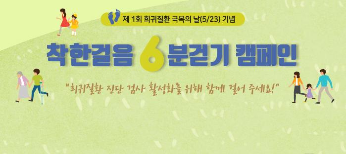 6분 걷기 캠페인(홈2)