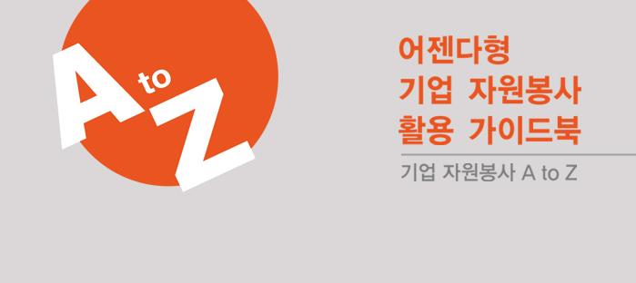 어젠다형 기업자원봉사 사본2