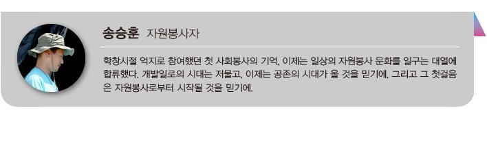 직원소개 - 송승훈