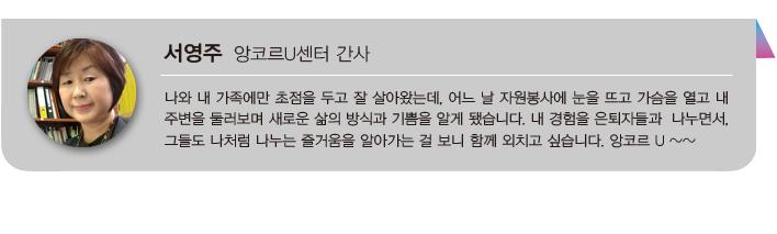 직원소개 - 서영주