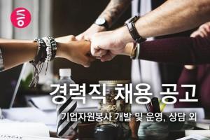 기업팀 채용 2