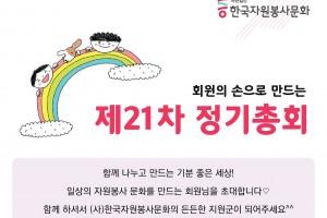 정기총회 안내문 1