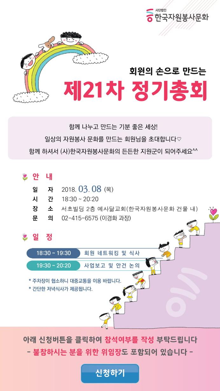 #700_2018 정기총회 안내문_(사)한국자원봉사문화