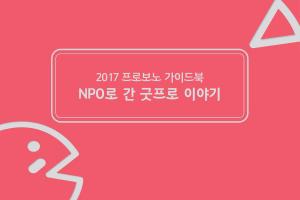 2017 프로보노 가이드북_대표이미지