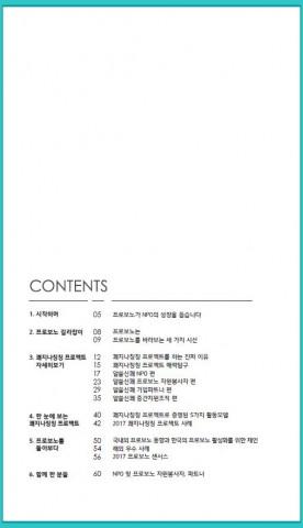 2017 프로보노 가이드북_목차