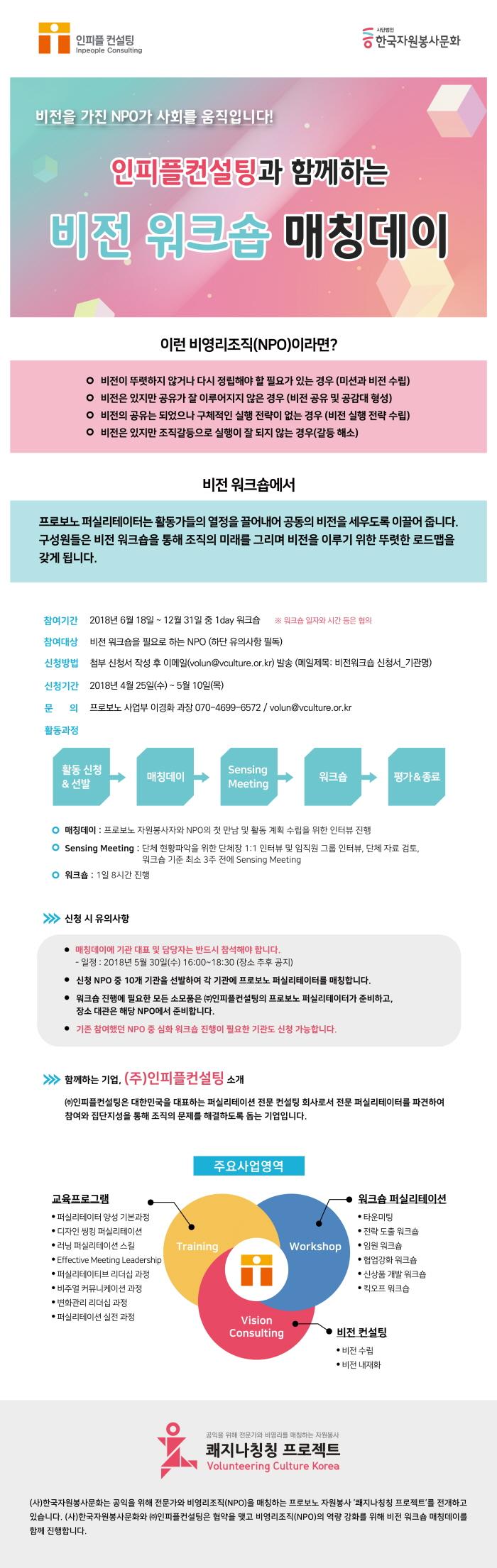 #700_2018 비전워크숍 모집안내문_(사)한국자원봉사문화