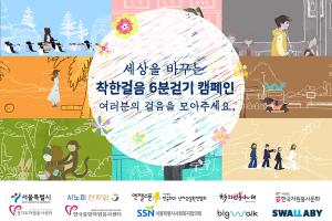 착한걸음 6분걷기 캠페인 메인 이미지_정사각형
