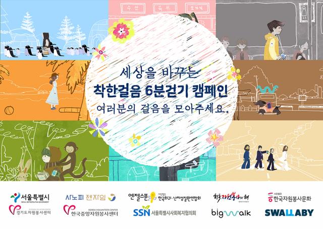 착한걸음 6분걷기 캠페인 메인 이미지_직사각형