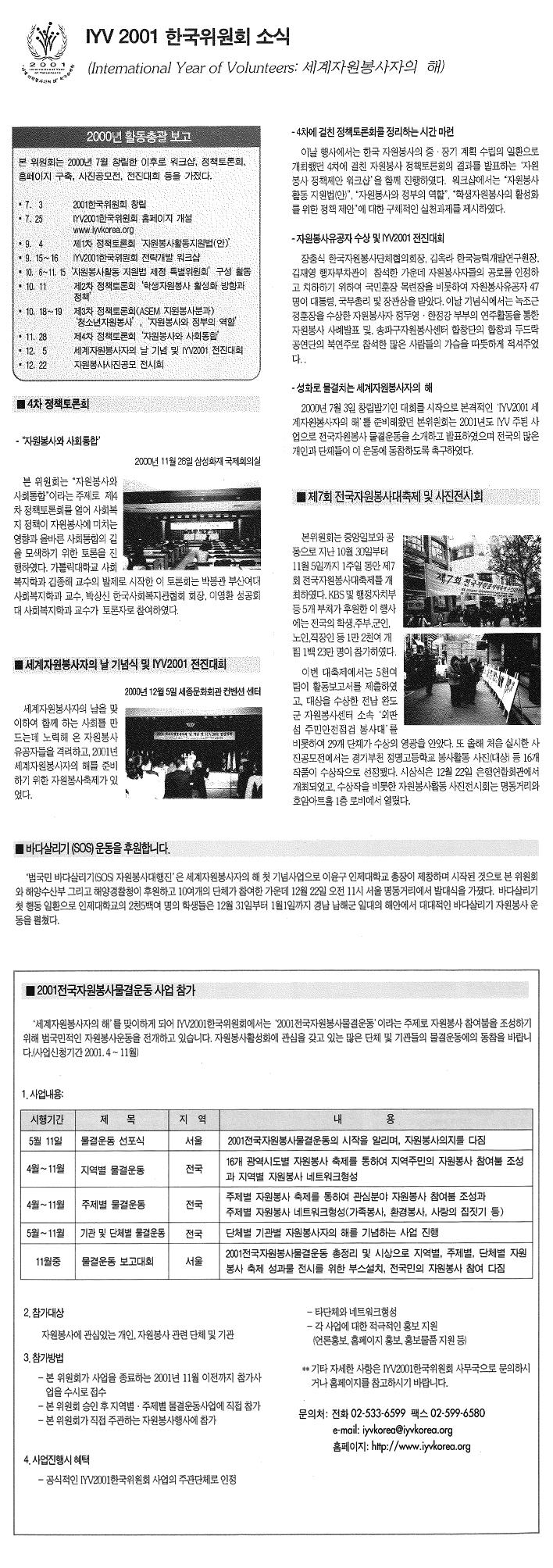 25호 IYV2001 한국위원회