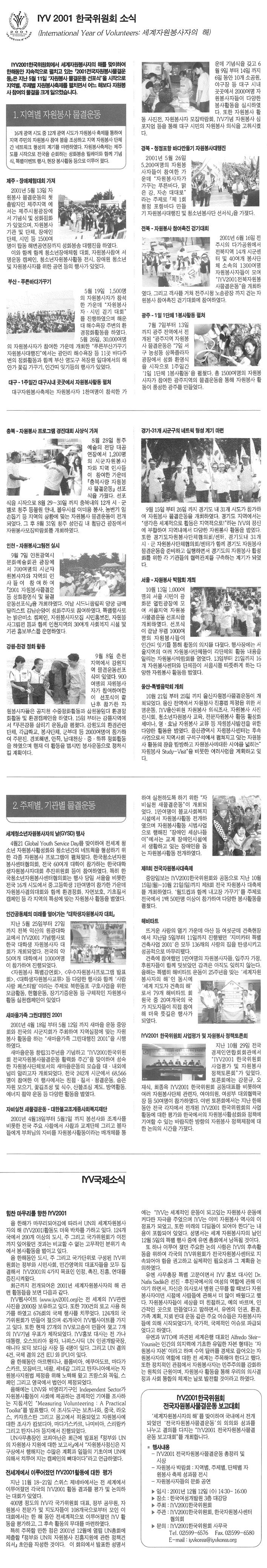 26호 IYV2001 한국위원회