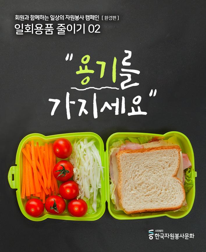회원캠페인 2탄_홈페이지용