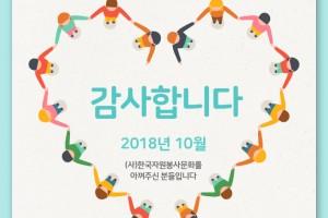 2018 후원자명단 10