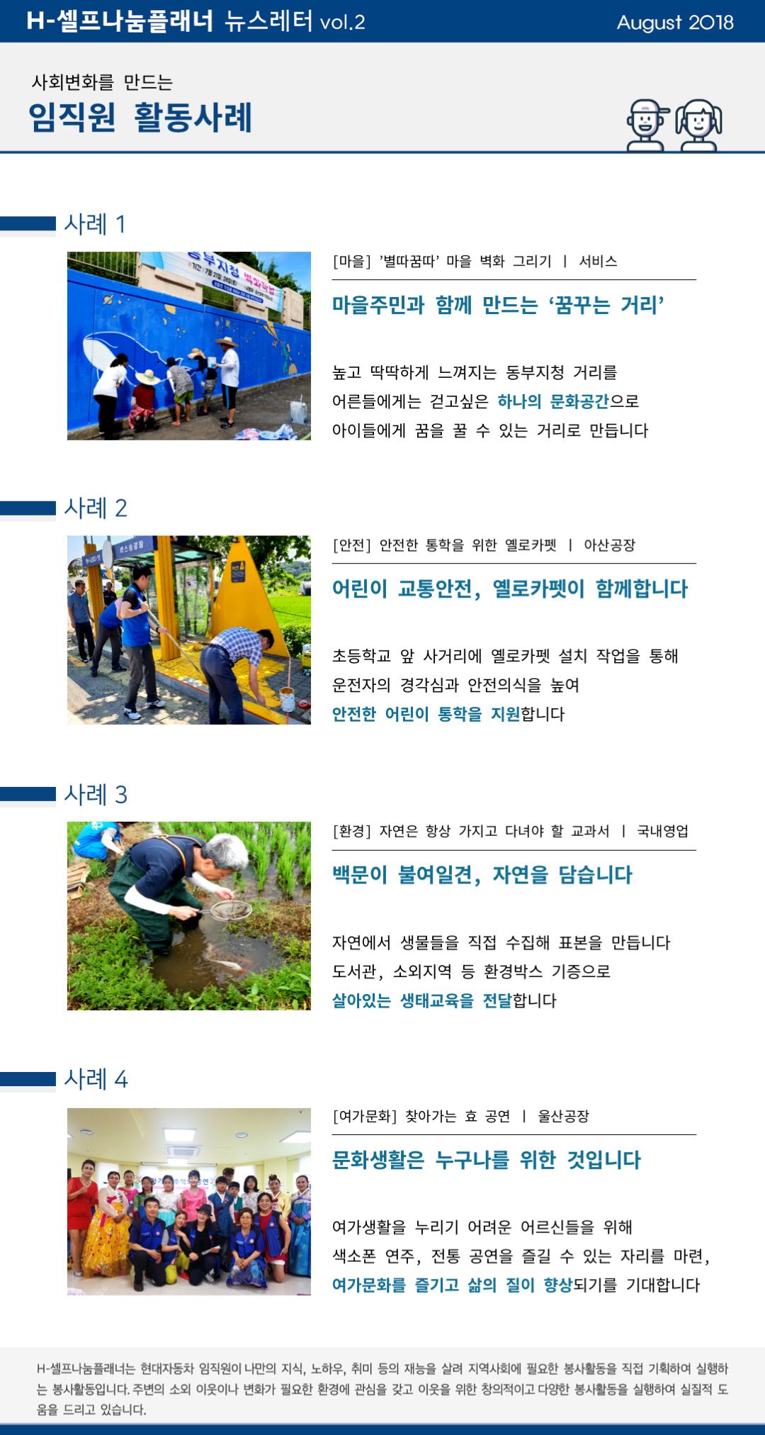 H-셀프나눔_뉴스레터 2호_서브2