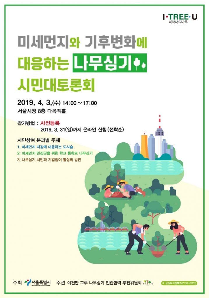 2019-서울시-이천만그루-나무심기-시민대토론회-717x1024