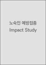 impactstudy