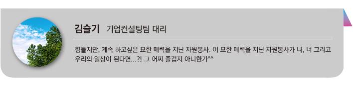 직원소개 - 김슬기