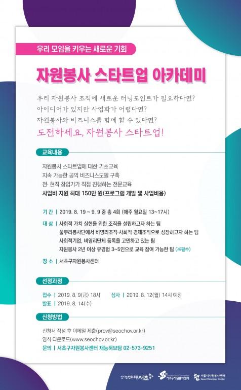 [붙임1]자원봉사 스타트업 아카데미 안내문