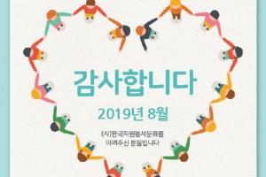 2019 후원자명단 8월