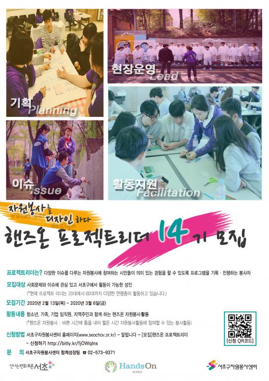14기 프로젝트리더 모집_3차수정