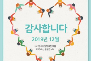 2019 후원자명단 12월