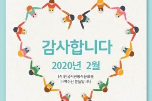 2020 후원자명단 2월